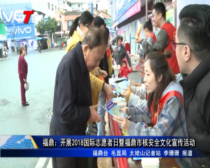 福鼎:开展2018国际志愿者日暨福鼎市核安全文化宣传活动