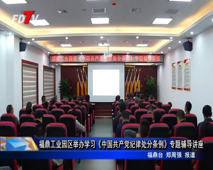 福鼎产业园区展开学习《中国共产党规律奖励条例》专题领导讲座