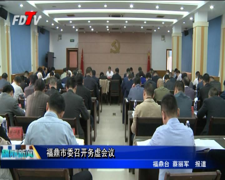 福鼎市委举行务虚集会