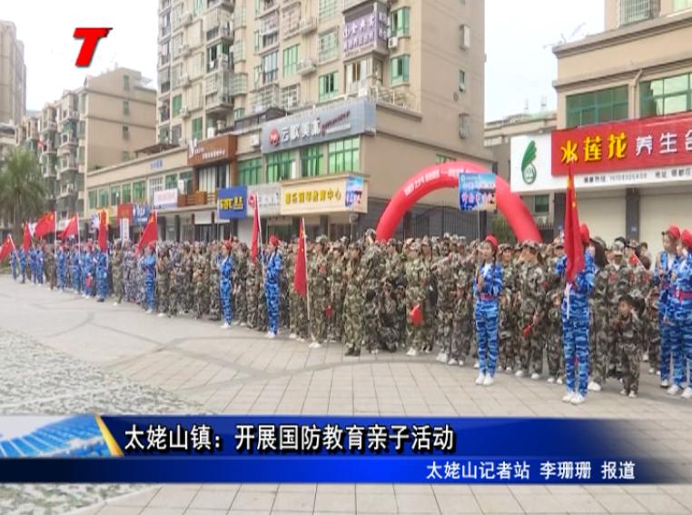太姥山镇:开展国防教育亲子活动