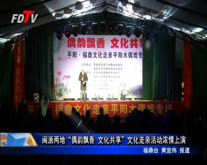 """闽浙两地""""偶韵飘香 文化共享""""文化走亲活动浓情上演"""