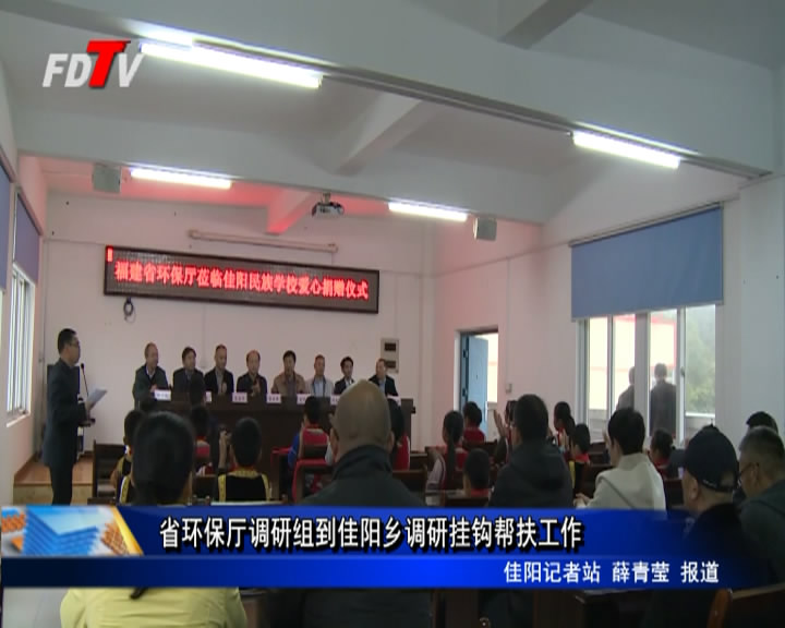 省环保厅调研组到佳阳乡调研挂钩帮扶工作