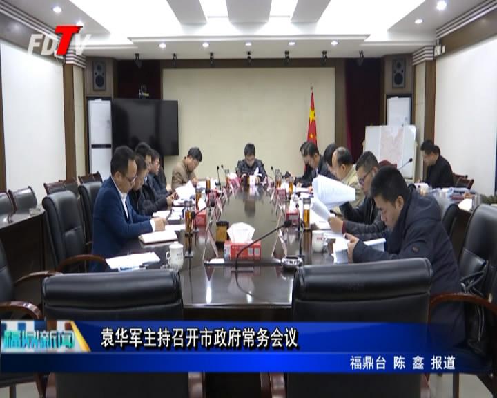 袁华军掌管举行市当局常务集会