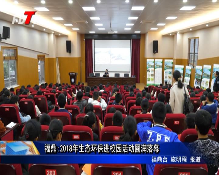 福鼎:2018年生态环保进校园活动圆满落幕