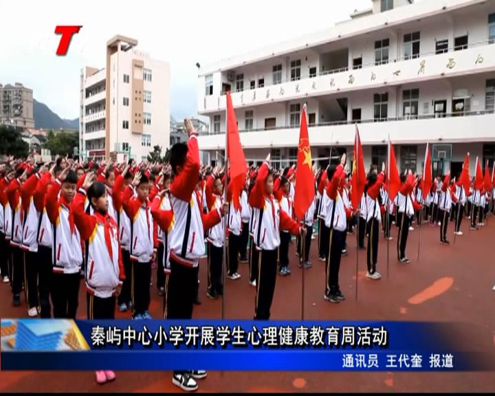 秦屿中心小学开展学生心理健康教育周活动