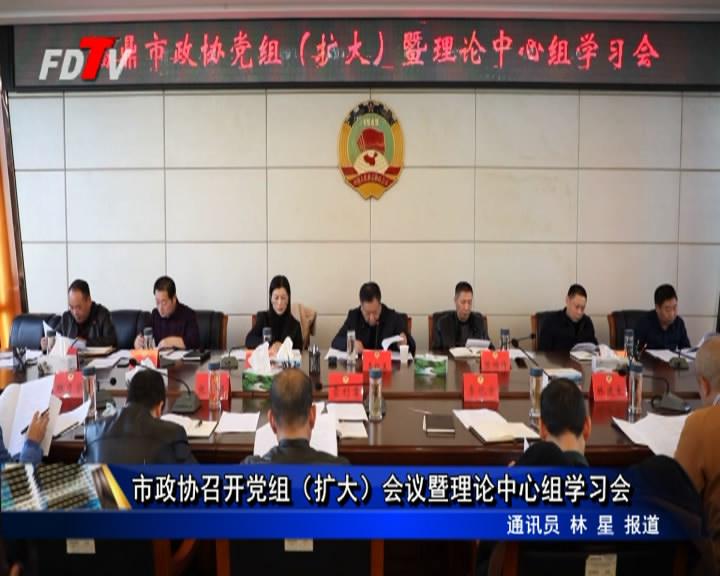 市政协举行党组(扩展)集会暨实际中央组学习会