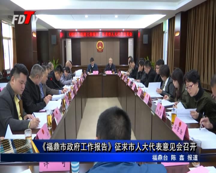 《福鼎市当局事情陈诉》征求市人大代表意见会举行