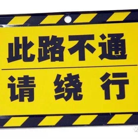 通知!龙山北路(桐城办事处段)道路将封道修路,请注意绕行!