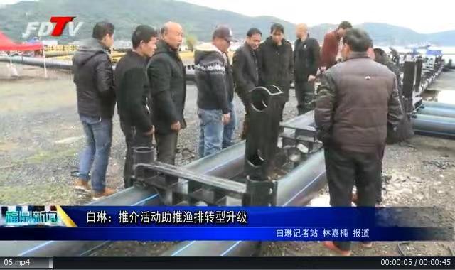 白琳:推介活动助推渔排转型升级