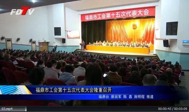 福鼎市工会第十五次代表大会隆重召开