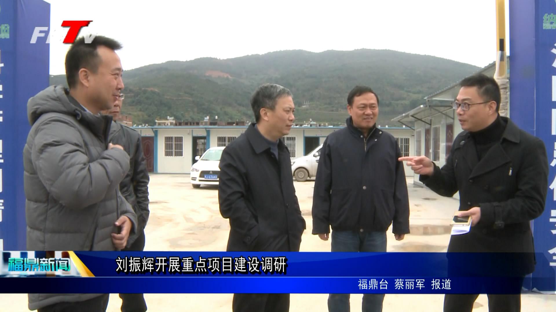 刘振辉展开重点项目设置装备摆设调研