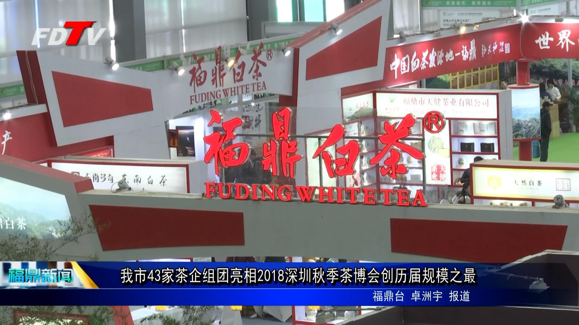 我市43家茶企组团亮相2018深圳秋季茶博会 创历届规模之最