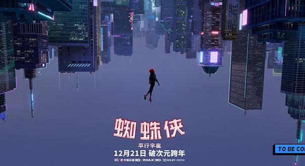 动画电影《蜘蛛侠:平行宇宙》12月21日全国上映