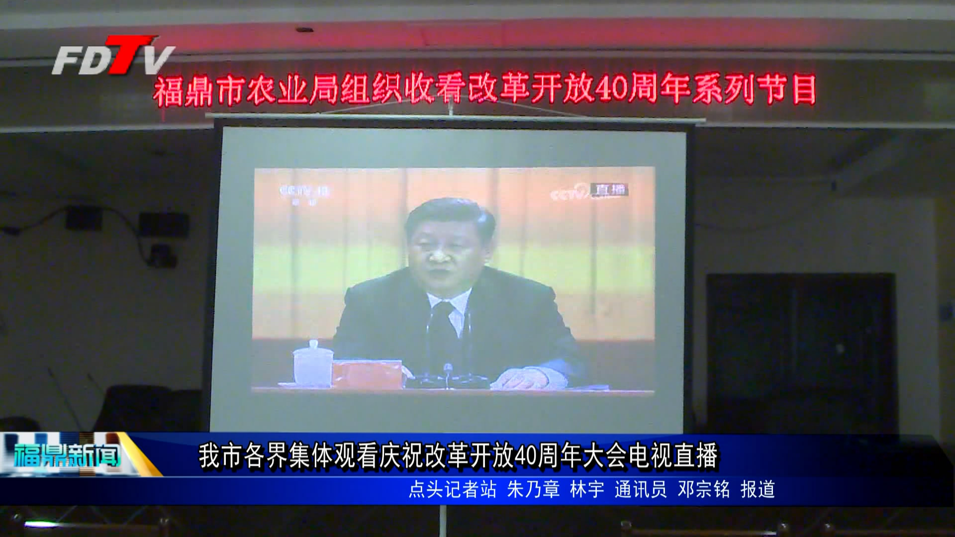 我市各界集体观看庆祝改革开放40周年大会电视直播