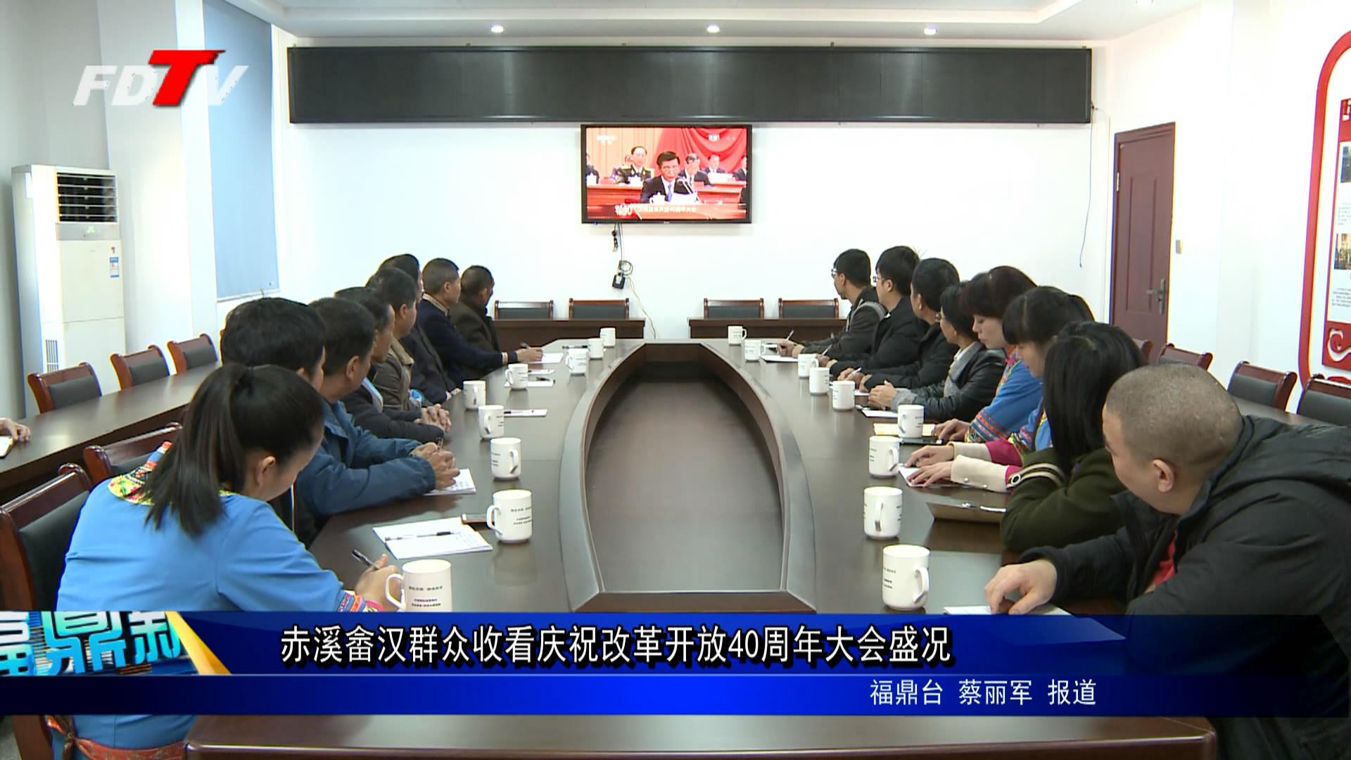 赤溪畲汉群众收看庆祝改革开放40周年大会盛况