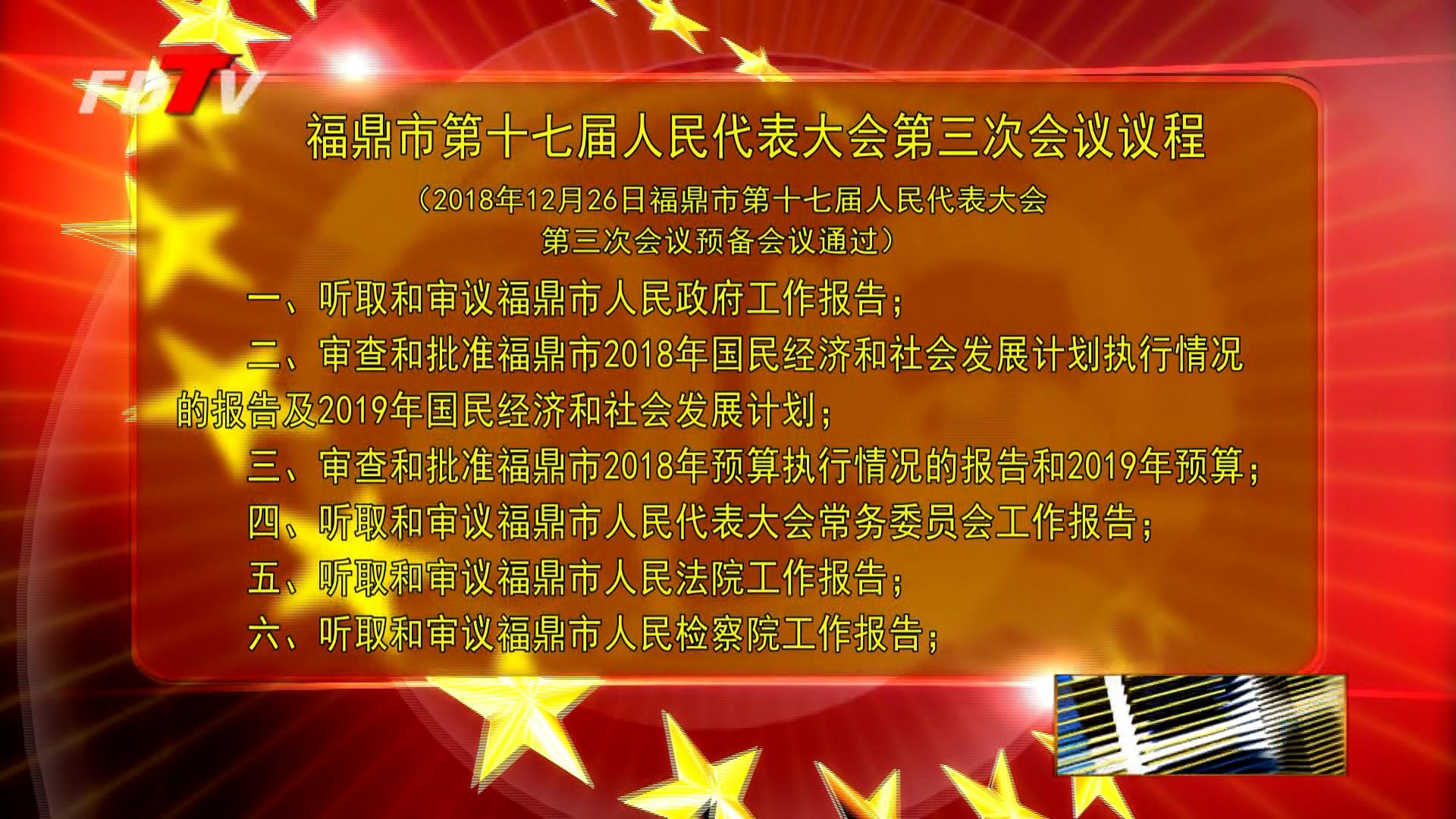 福鼎市第十七届人大第三次集会议程