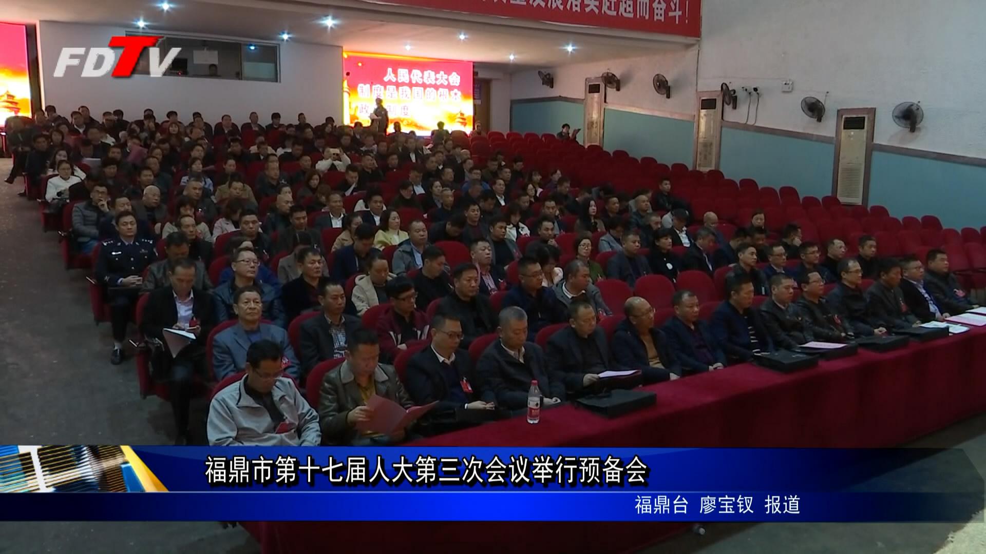 福鼎市第十七届人大第三次集会举行准备会