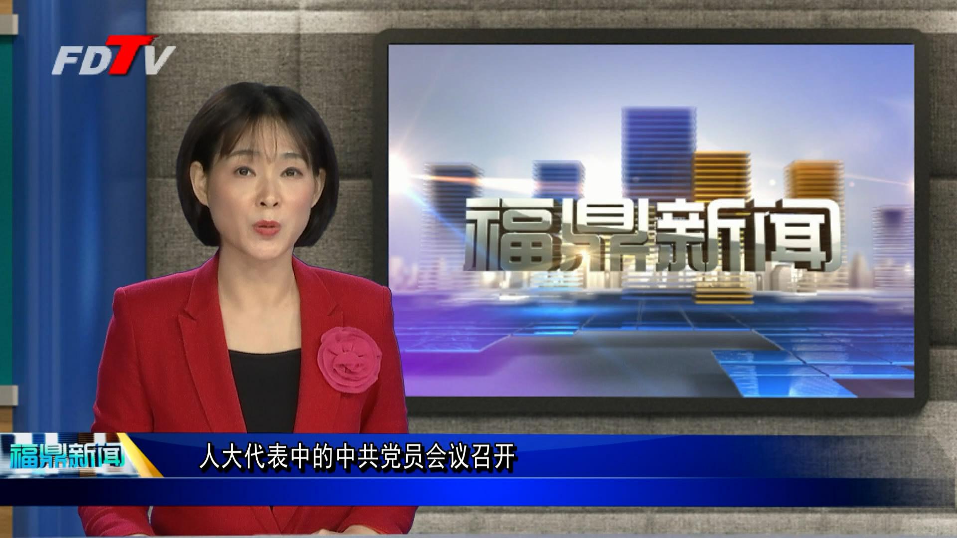 人大代表中的中共党员集会举行