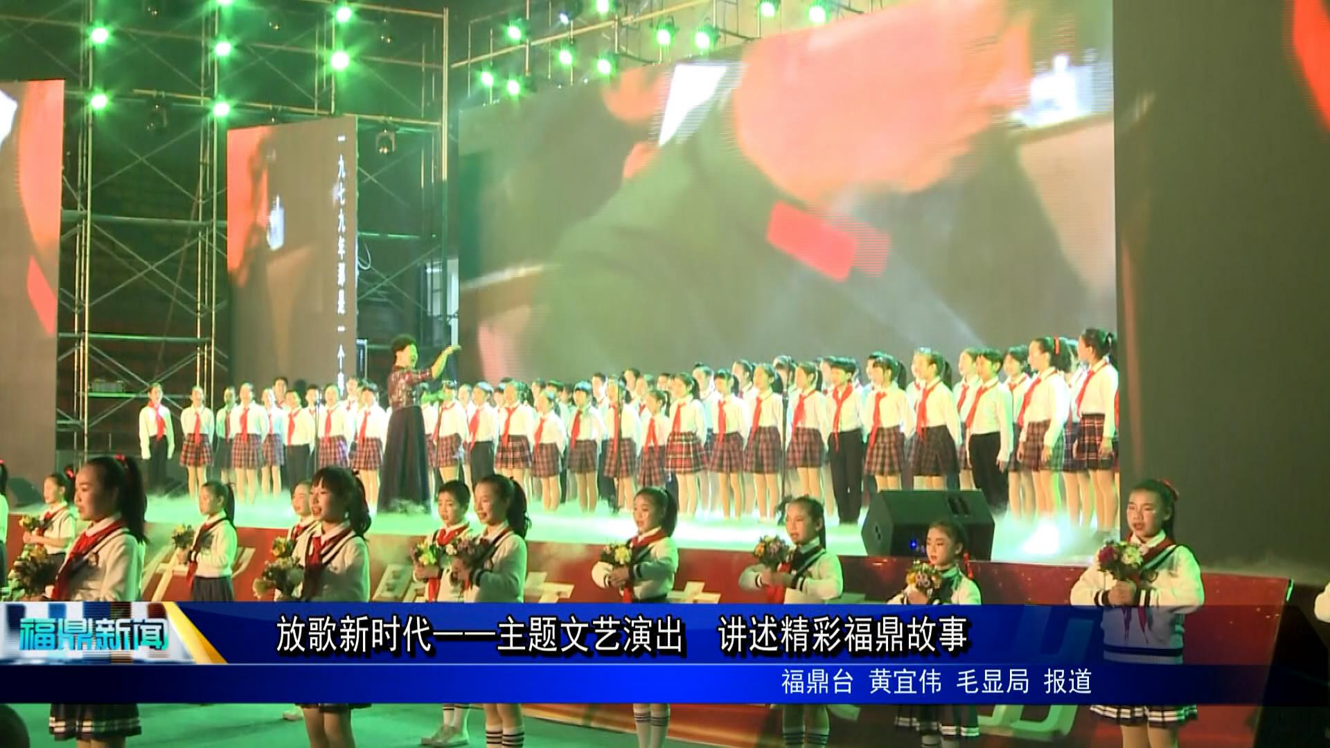 放歌新期间---庆贺革新开放40周年文艺上演
