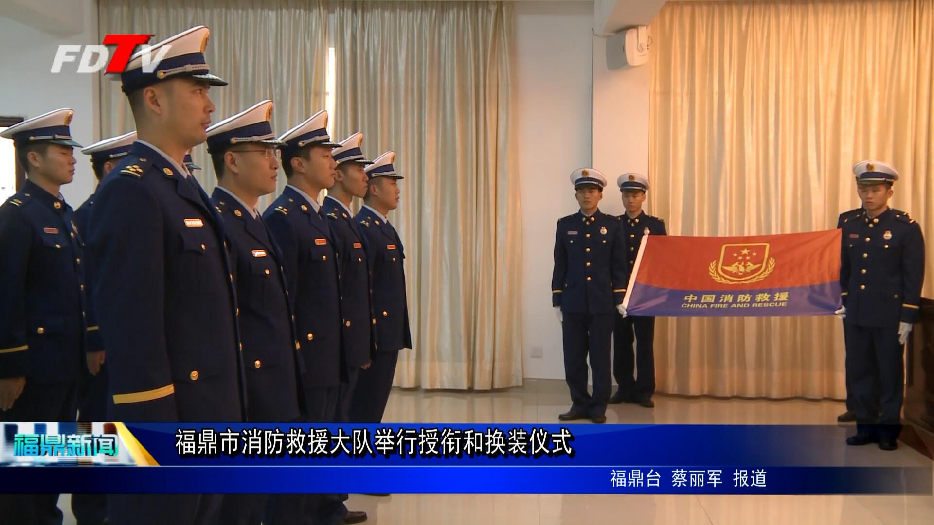福鼎市消防救济大队举行授衔和换装典礼