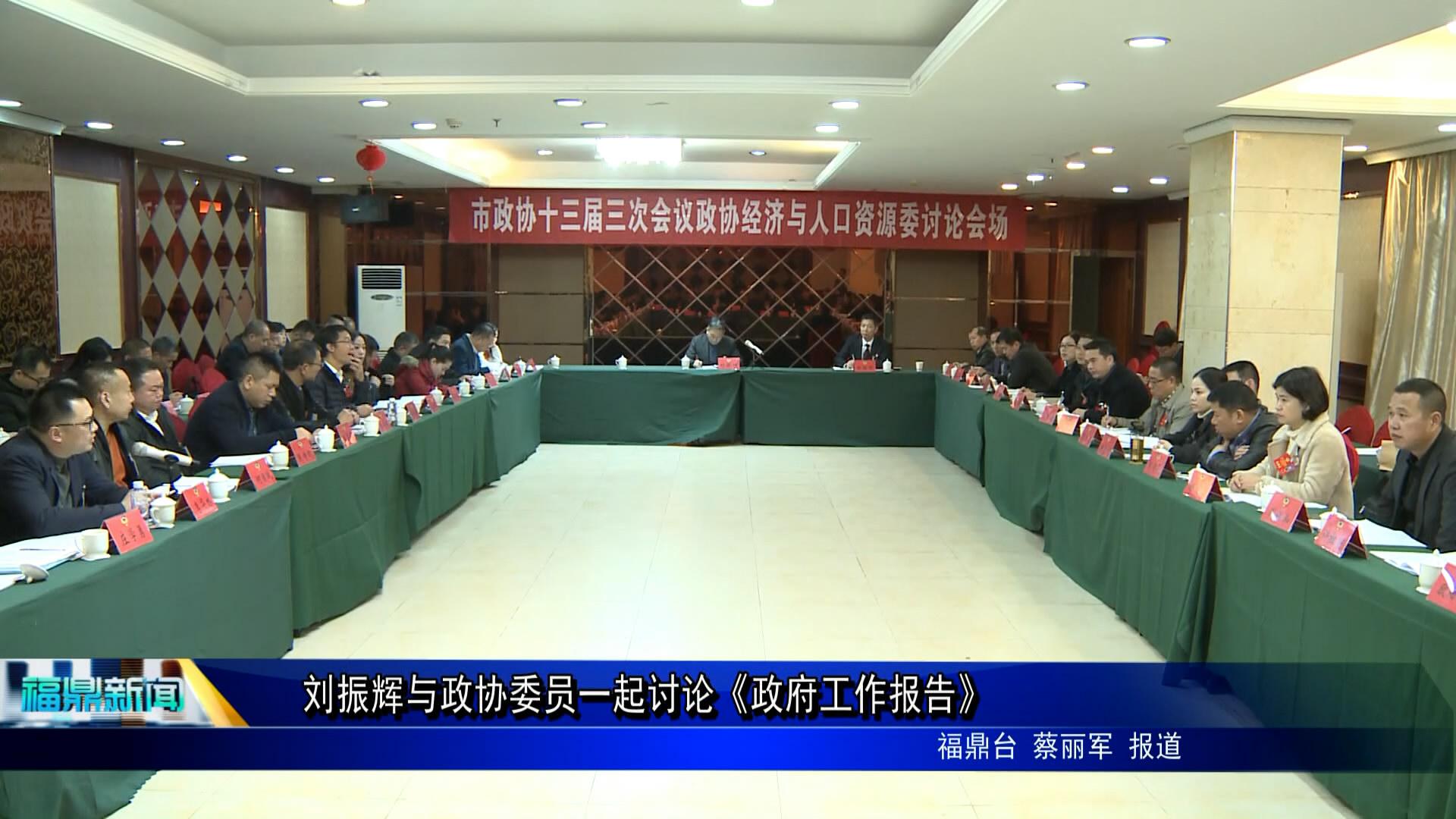 刘振辉与政协委员一同讨论《当局事情陈诉》