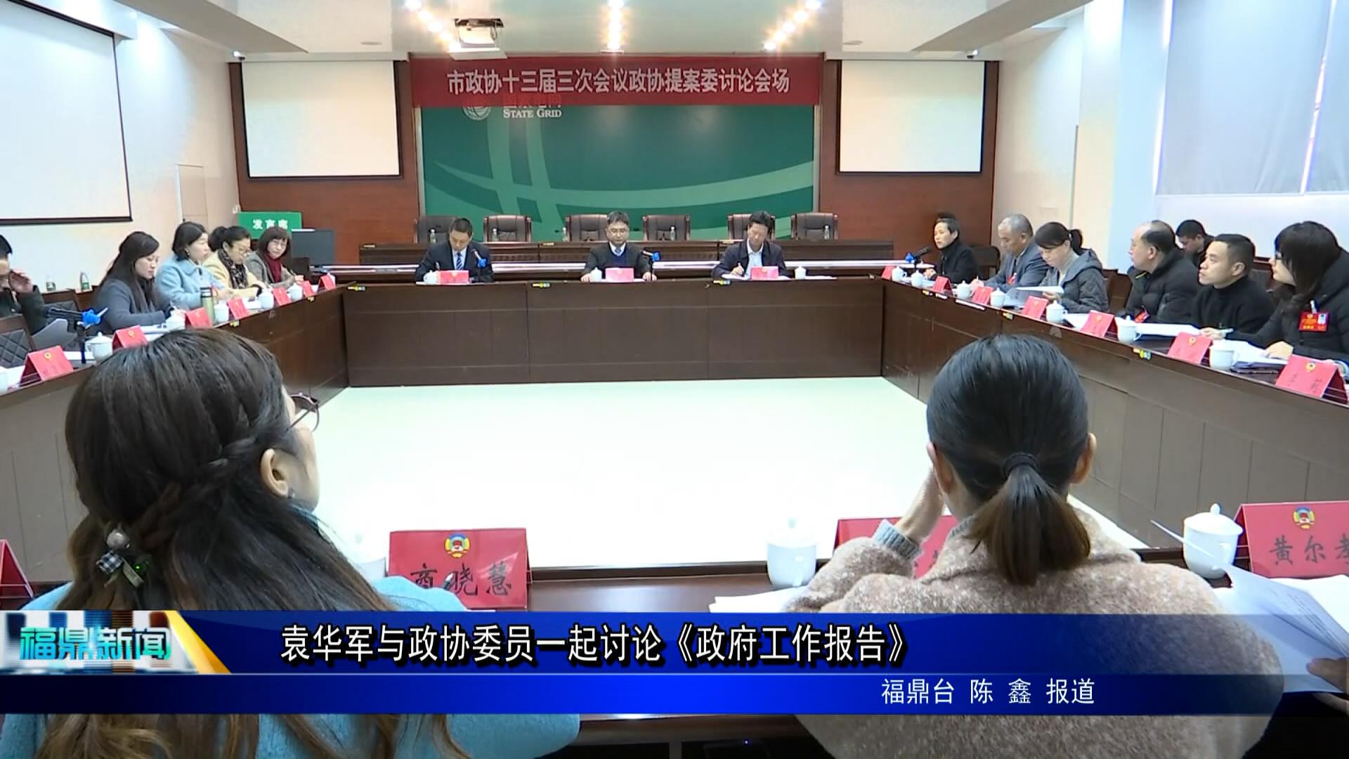袁华军与政协委员一同讨论《当局事情陈诉》