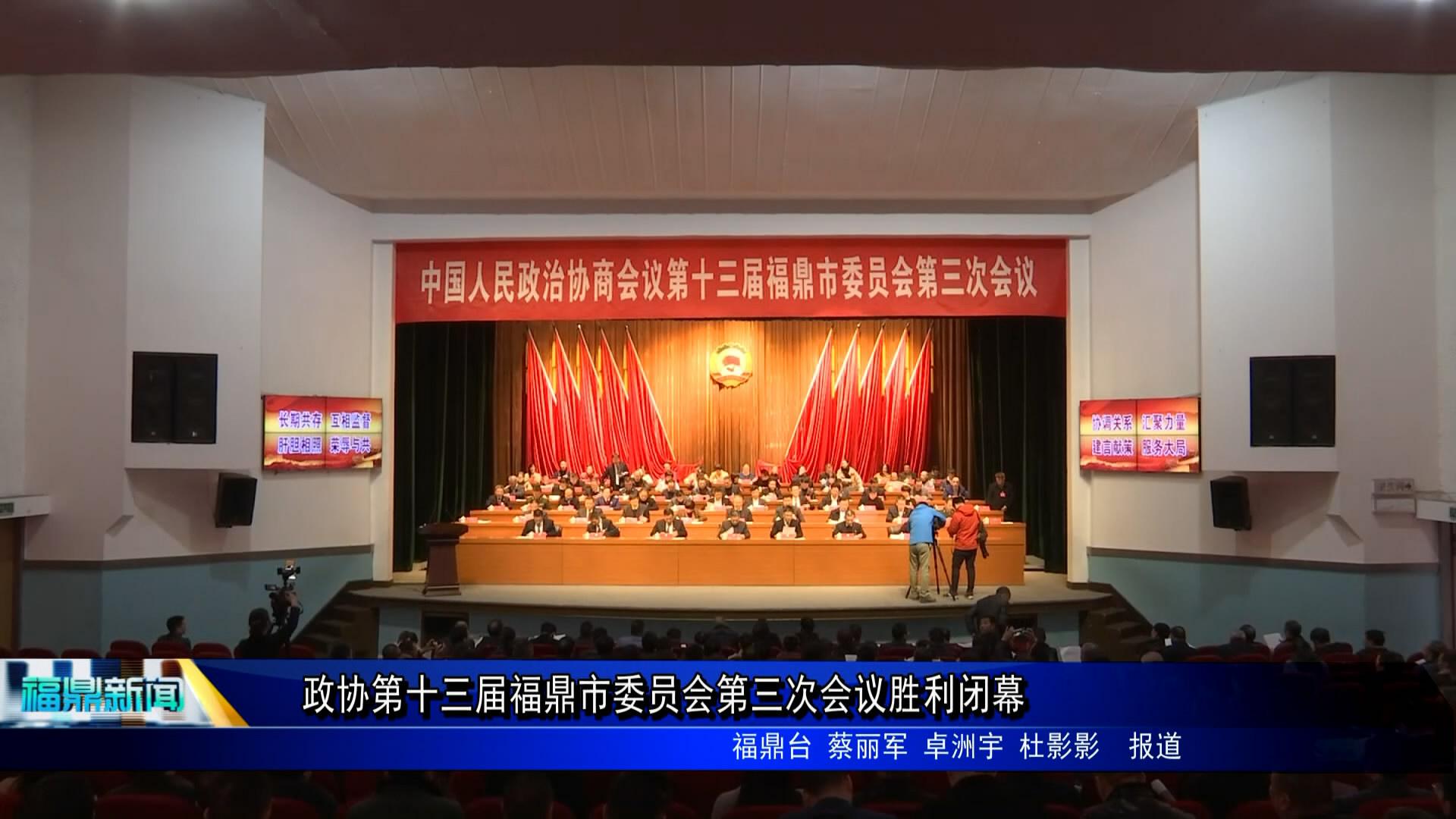 政协第十三届福鼎市委员会第三次集会成功解散