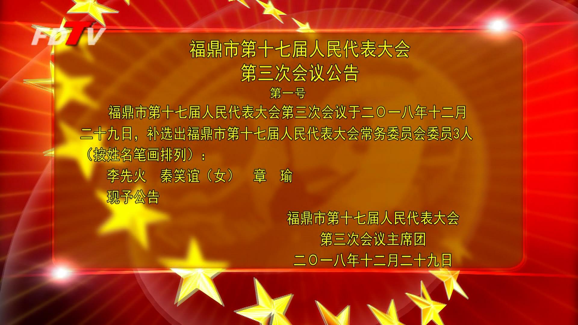 福鼎市第十七届人大第三次集会通告(三个)