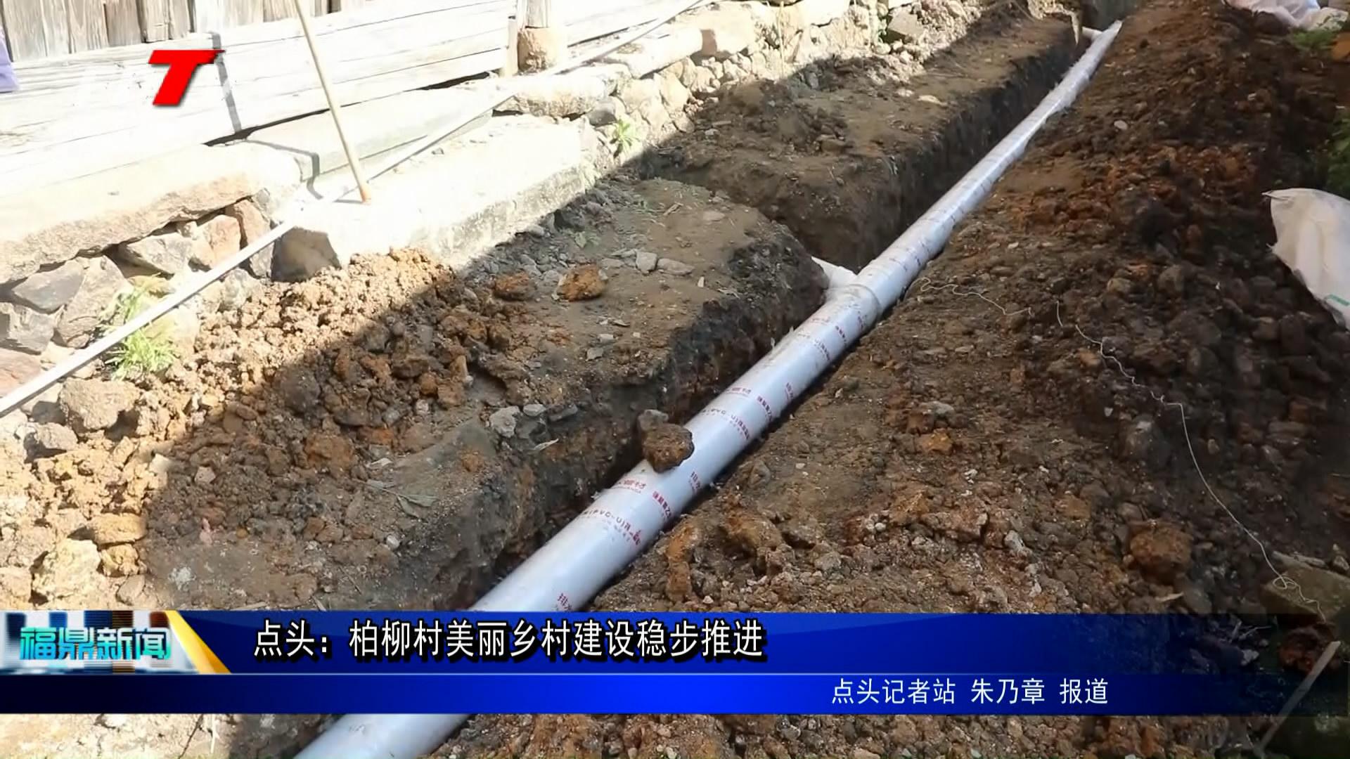 颔首:柏柳村优美墟落设置装备摆设稳步推进