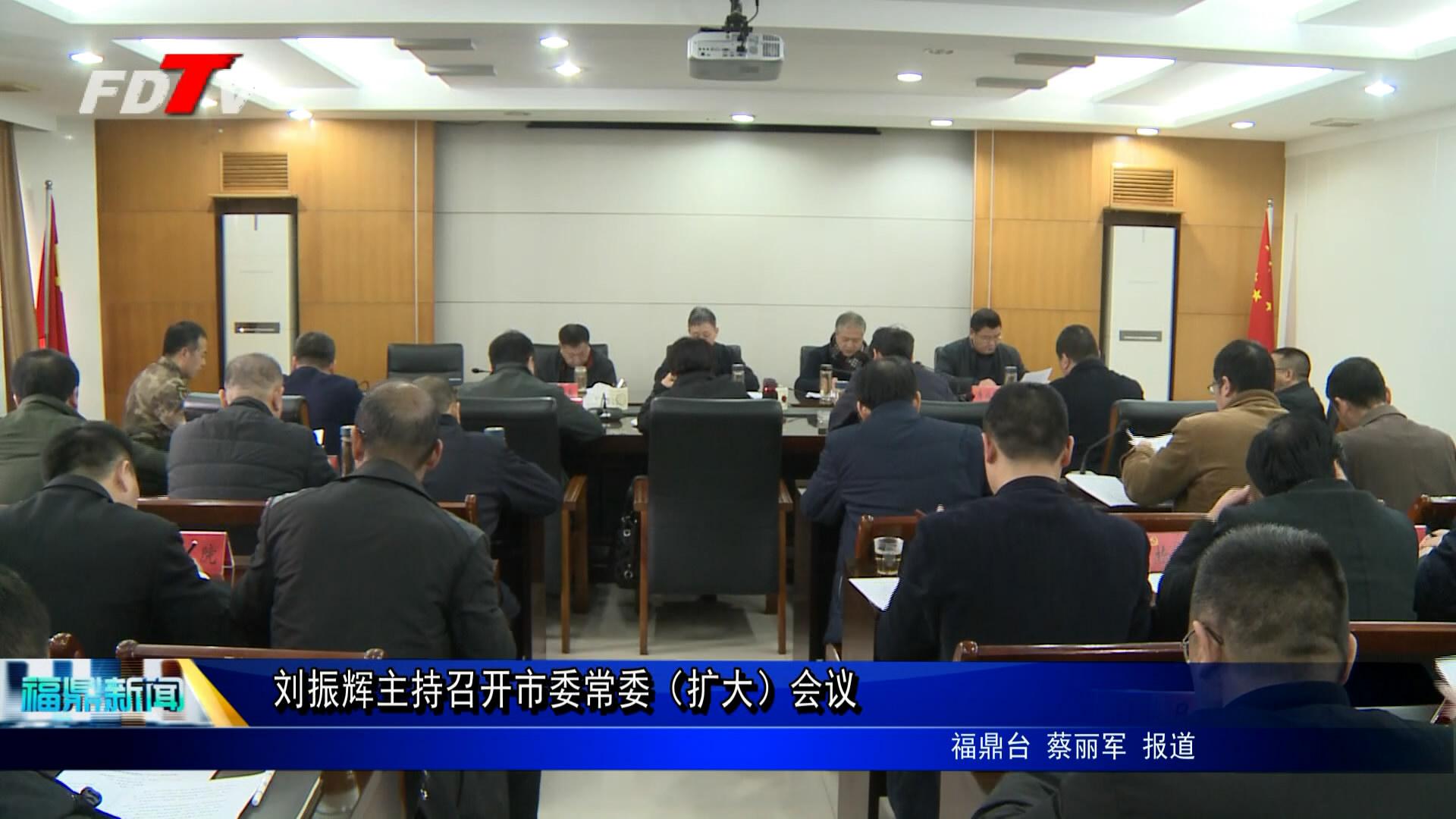 刘振辉掌管举行市委常委(扩展)集会