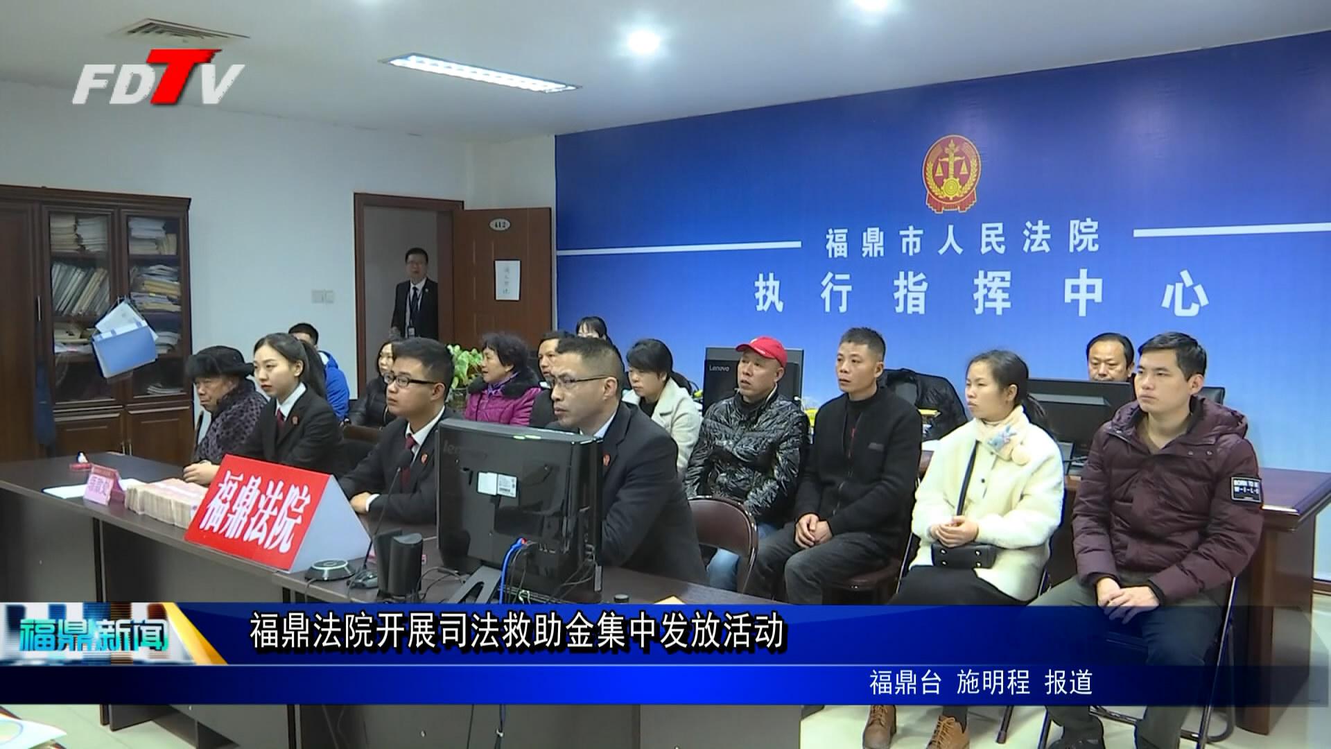福鼎法院展开法律救济金会合发放运动