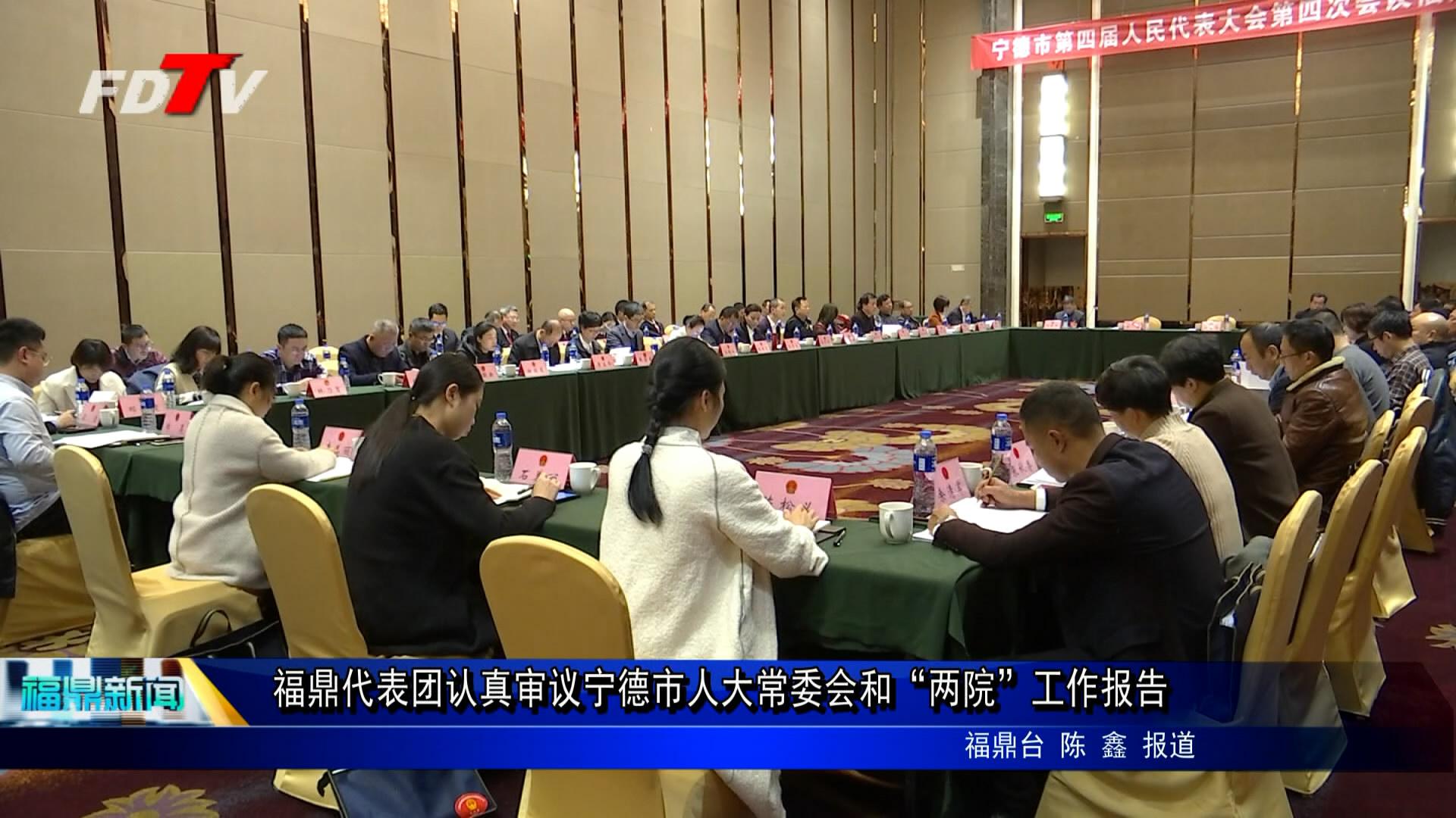"""福鼎代表团仔细审议宁德市人大常委会和""""两院""""事情陈诉"""