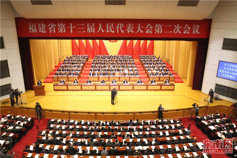 福建省十三届人大二次会议开幕