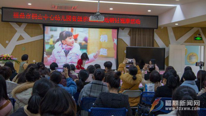 桐山幼儿园开展升级示范园观摩互动研讨活动
