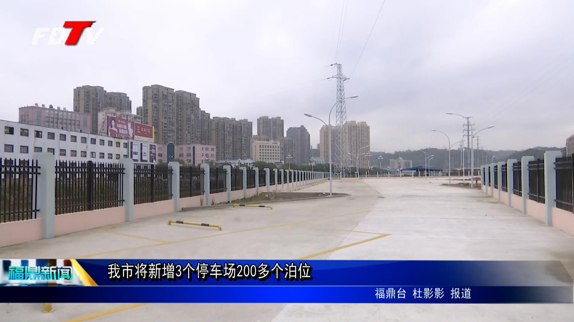我市将新增3个停车场200多个泊位