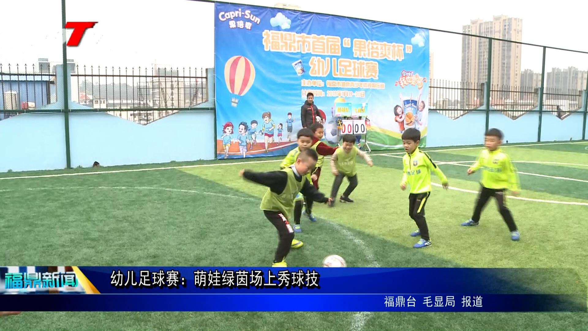 幼儿足球赛:萌娃绿茵场上秀球技