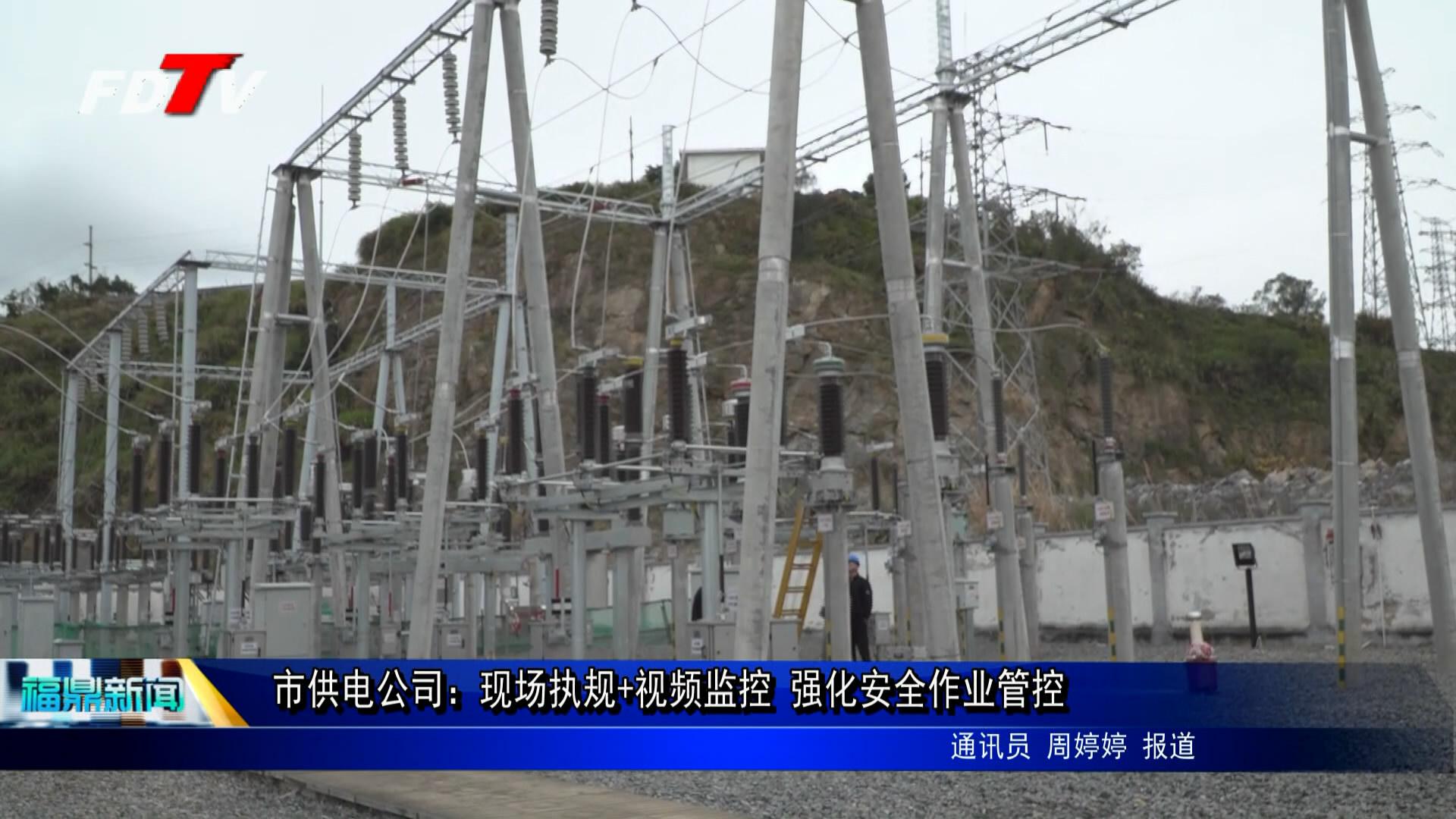 市供电公司:现场执规+视频监控 强化安全作业管控