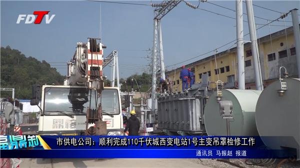 市供电公司:顺利完成110千伏城西变电站1号主变吊罩检修工作