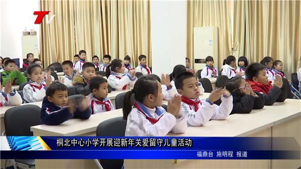 桐北中心小学开展迎新年关爱留守儿童活动