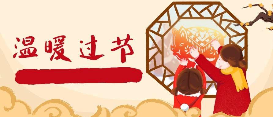 情牵民生,福鼎市向导走访慰劳送暖和,这个春节暖暖的!