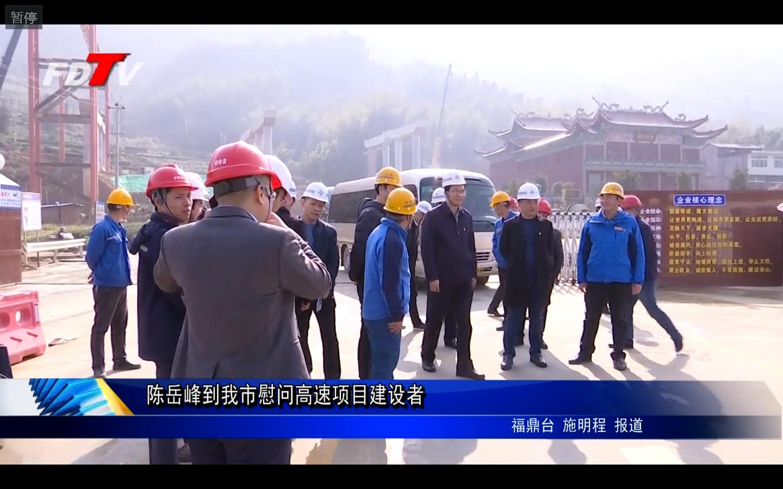 陈岳峰到我市慰问高速项目建设者