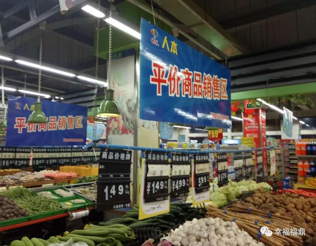 @福鼎人 本日起,去这些中央买菜当局有补贴!