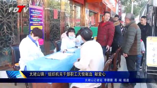 太姥山镇:组织机关干部职工无偿献血 献爱心