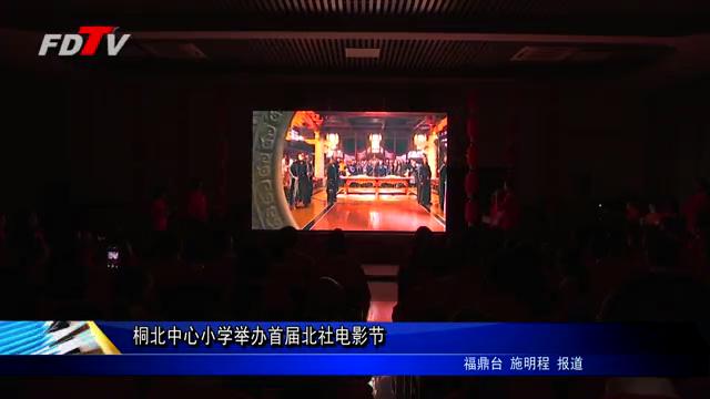 桐北中心小学举办首届北社电影节