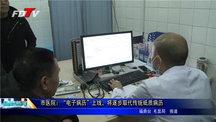 """市医院:""""电子病历""""上线,将逐步取代传统纸质病历"""