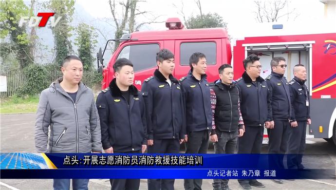 点头:开展志愿消防员消防救援技能培训