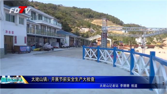 太姥山镇:开展节前安全生产大检查