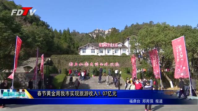 春节黄金周我市实现旅游收入1.07亿元