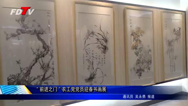 """""""前进之门""""农工党党员迎春书画展"""