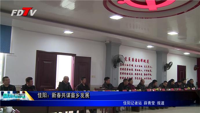 佳阳:新春共谋畲乡发展